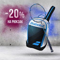 Акция: -20% на рюкзак